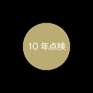 アフターサービス・10年点検