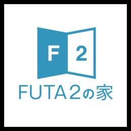FUTA2の家メインロゴ