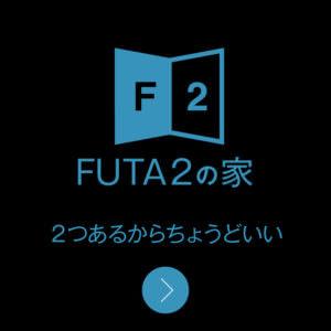 矢部町ラボ「FUTA2の家」