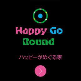 矢部町ラボ「Happy Go Round」